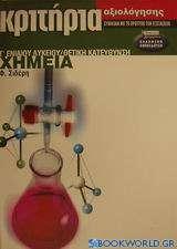 Κριτήρια αξιολόγησης χημεία Γ΄ ενιαίου λυκείου θετική κατεύθυνση