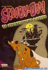 Scooby-Doo: Το στοιχειωμένο κάστρο