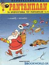Τα Χριστούγεννα του Ραντανπλάν