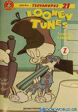 Looney Tunes Τι κυνηγός, τι ηθοποιός!