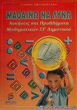Μαθαίνω να λύνω ασκήσεις και προβλήματα μαθηματικών σε ευρώ ΣΤ΄ τάξη δημοτικού