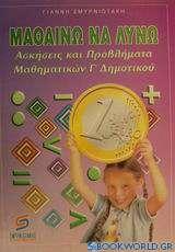 Μαθαίνω να λύνω ασκήσεις και προβλήματα μαθηματικών σε ευρώ Γ΄ τάξη δημοτικού