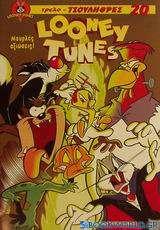 Looney Tunes Μουρλές αξιώσεις