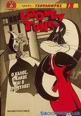 Looney Tunes Ο καλός, ο κακός και ο βρομύλος