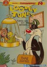 Looney Tunes Η γατούλα, ο μεζές και τα μαρουλόφυλλα
