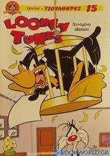 Looney Tunes Γεννημένοι ηθοποιοί