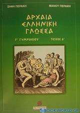 Αρχαία ελληνική γλώσσα Γ΄ γυμνασίου