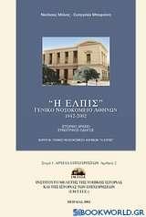 Η ΕΛΠΙΣ Γενικό Νοσοκομείο Αθηνών (1842-2002)