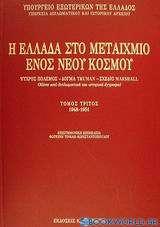 Η Ελλάδα στο μεταίχμιο ενός νέου κόσμου