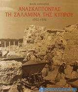 Ανασκάπτοντας τη Σαλαμίνα της Κύπρου