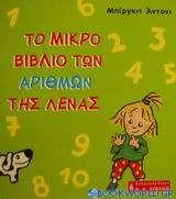 Το μικρό βιβλίο των αριθμών της Λένας