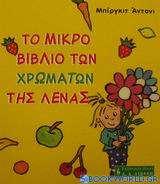Το μικρό βιβλίο των χρωμάτων της Λένας