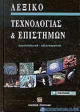 Λεξικό τεχνολογίας και επιστημών