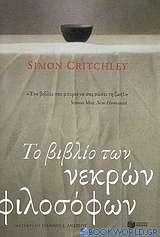 Το βιβλίο των νεκρών φιλοσόφων