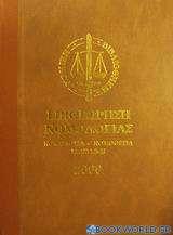 Επιθεώρηση νομολογίας 2000