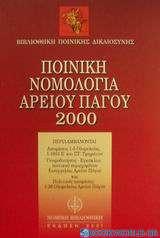Ποινική νομολογία Αρείου Πάγου 2000