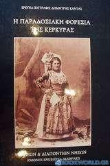 Η παραδοσιακή φορεσιά της Κέρκυρας