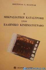 Η μικρασιατική καταστροφή στον ελληνικό κινηματογράφο