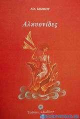 Αλκυονίδες