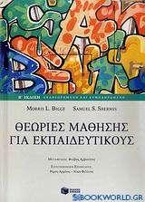 Θεωρίες μάθησης για εκπαιδευτικούς