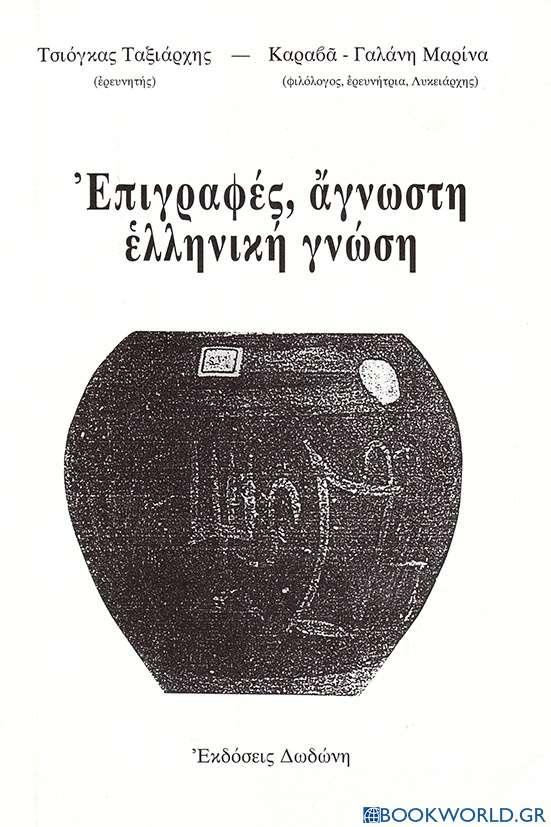 Επιγραφές, άγνωστη ελληνική γνώση