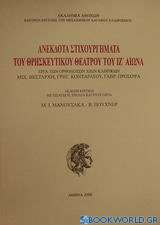 Ανέκδοτα στιχουργήματα του θρησκευτικού θεάτρου του ΙΖ αιώνα