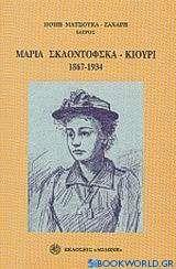 Μαρία Σκλοντόφσκα - Κιουρί