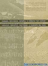 Γλώσσα, κοινωνία, ιστορία: Η Ευρώπη του Νότου