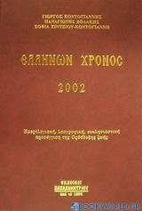 Ελλήνων χρόνος 2002