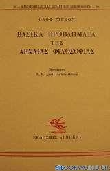 Βασικά προβλήματα της αρχαίας φιλοσοφίας