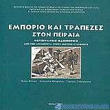 Εμπόριο και τράπεζες στον Πειραιά