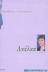 Ανιέλκα