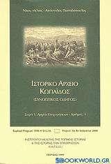 Ιστορικό αρχείο Κωπαΐδος