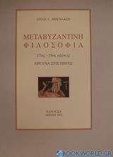 Μεταβυζαντινή φιλοσοφία 17ος - 19ος αιώνας