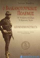 Ο Βαλκανοτουρκικός πόλεμος