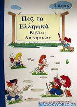 Πες το ελληνικά 6