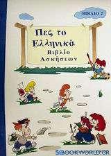 Πες το ελληνικά 2