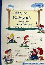 Πες το ελληνικά 1
