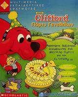 Clifford, πάρτυ γενεθλίων
