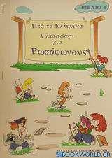 Γλωσσάρι για ρωσόφωνους