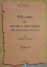 Η ελληνική ως δεύτερη ή ξένη γλώσσα