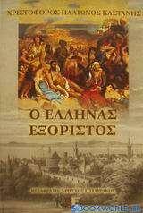 Ο Έλληνας εξόριστος