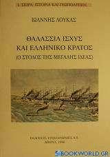 Θαλάσσια ισχύς και ελληνικό κράτος