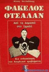 Φάκελος Οτσαλάν
