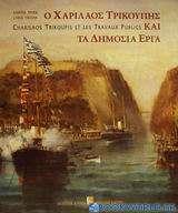 Ο Χαρίλαος Τρικούπης και τα δημόσια έργα