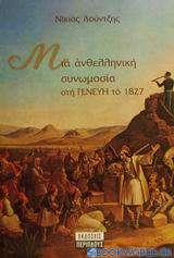 Μια ανθελληνική συνωμοσία στη Γενεύη το 1827