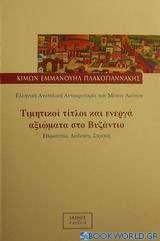 Τιμητικοί τίτλοι και ενεργά αξιώματα στο Βυζάντιο
