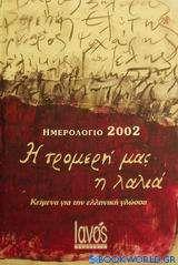 Ημερολόγιο 2002 η τρομερή μας η λαλιά
