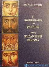 Οι προσωπογραφίες του Φαγιούμ και η βυζαντινή εικόνα