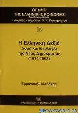 Η ελληνική Δεξιά